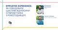 """Лекція """"Employee experience: як побудувати щасливі відносини співробітника з роботодавцем"""""""