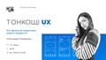 ITEAHub Workshop: Тонкощі UX: Хто ідеальний користувач вашого продукту?