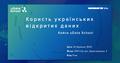 Користь українських відкритих даних. Кейси uData School
