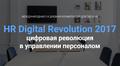 HR Digital Revolution 2017