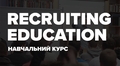 "Online курс ""Рекрутинг"" від CURSOR.EDUCATION"