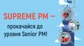 "Курс ""Supreme PM - пошаговый план роста до уровня Senior PM"""