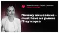 """Живая встреча с Сашей Гаврилюк: """"Почему нишевание - must have для IT-аутсорса"""""""
