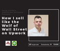"Лекція ""How I sell like the Wolf of Wall Street on Upwork"""