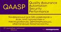 QA-конференция QAASP 2019