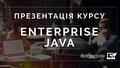 Презентація курсу Enterprise Java