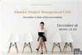 Kharkiv Project Management Сlub