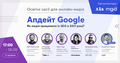 Освітні сесії для онлайн-медіа: Апдейт Google. Як медіа працювати із SEO в 2021 році?