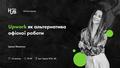 ITEAHub MeetUp: Upwork як альтернатива офісній роботі