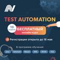 Online курс Test Automation (Java) от компании Netcracker