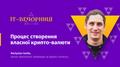ІТ-Вечорниці з Ростиславом Голдою: «Процес створення власної крипто-валюти»
