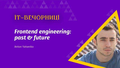 "ІТ-Вечорниці з Антоном Яценком: ""Front-end engineering: past and future"""