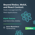 "Мітап ""Beyond Redux, MobX, and React Context: State Management for Web Applications"""
