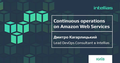 "Мітап ""Continuous operations on Amazon Web Services"""