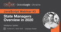 """JavaScript Webinar #3: """"State Managers Overview in 2020"""""""