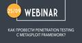 "Вебинар ""Как провести penetration testing c Metasploit framework"""