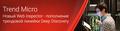 "Вебинар ""Web Inspector — пополнение трендовой линейки Deep Discovery"" от Trend Micro"