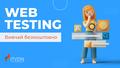 Курс Web Testing від ITVDN - безкоштовно