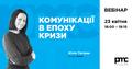 Комунікації в епоху кризи | Вебінар з Юлією Петрик, MacPaw