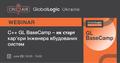 Вебінар:  GL C++ BaseCamp – як старт кар'єри інженера вбудованих систем