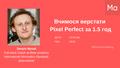 Безкоштовний вебінар «Вчимося верстати Pixel Perfect за 1,5 години»