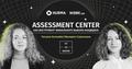 """Вебинар """"Assessment center как инструмент финального выбора кандидата"""""""