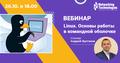 """Вебинар """"Linux Основы работы в командной оболочке"""""""