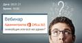 """Вебінар """"Адміністратор Office 365: енікейщик або все ж адмін"""""""