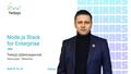 "Безкоштовні вебінари: ""Node.js Stack for Enterprise"""