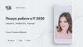 ITEAHub Webinar: Пошук роботи в ІТ 2020: секрети, лайфхаки, поради