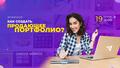 Workshop «Как создать продающее портфолио»