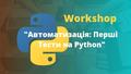 """Workshop """"Автоматизація: Перші Тести на Python"""""""