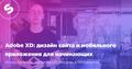 """Мастер-класс """"Adobe XD: дизайн сайта и мобильного приложения для начинающих"""""""
