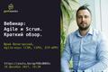Вебинар - Agile и Scrum. Краткий обзор