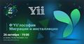 [Переносится] ZDay: Ф'Yii'лософия. Миграции и инсталляции