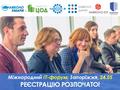 ІТ-форум BIT-2018: IoT, кібербезпека, хмари, ЦОД