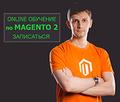 Старт онлайн курса по изучению Magento 2 для опытных PHP-разработчиков