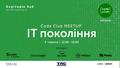 Code Club Meetup: IT покоління