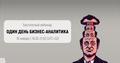 Вебинар «Один день бизнес-аналитика»