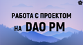 Dao PM — практический курс по IT Project Management