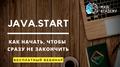 Вебинар «Java Start. Как начать, чтобы сразу не закончить»