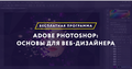 Бесплатный онлайн-курс по Adobe Photoshop
