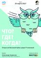 Открытый Весенний Кубок по «Что? Где? Когда?» среди IT-компаний
