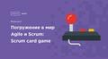 "Воркшоп ""Погружение в мир Agile and Scrum: Scrum card game"""
