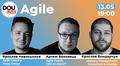 Agile. DOU Live