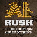 AI Rush Conference