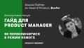 "Безкоштовна оnline-лекція ""Гайд для Product Manager: как перейти на remote"""