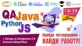 Сертификационное тестирование Hard Skills Exam для Junior: QA, Python, Java, JS