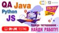 Сертификационное тестирование Hard Skills Exam для Junior: QA, Python, Java, JS-developer