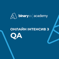 Безкоштовний QA курс | Binary Studio Academy